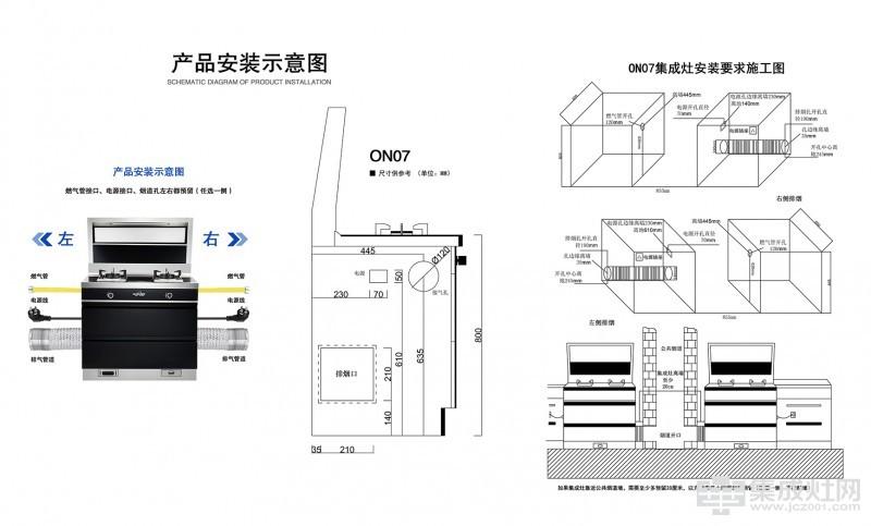 欧诺尼集成灶JJZ(Y.T.R)-ON07-900