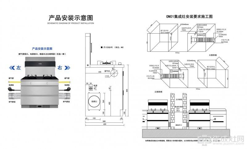 欧诺尼集成灶JJZ(Y.T.R)-ON01-900B