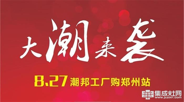 新闻周盘点:中华集成灶网一周十大热点新闻(8.14—8.20)