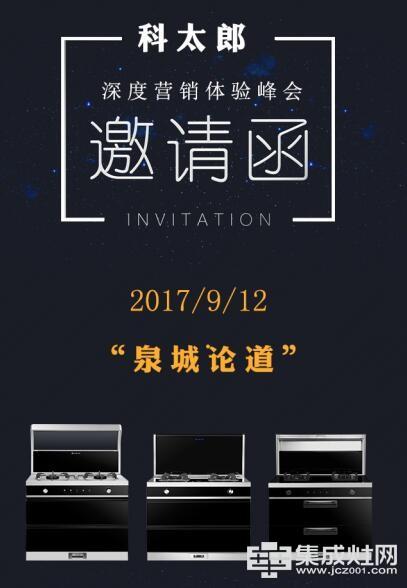 """科太郎集成灶""""泉城论道""""共谋行业大势"""