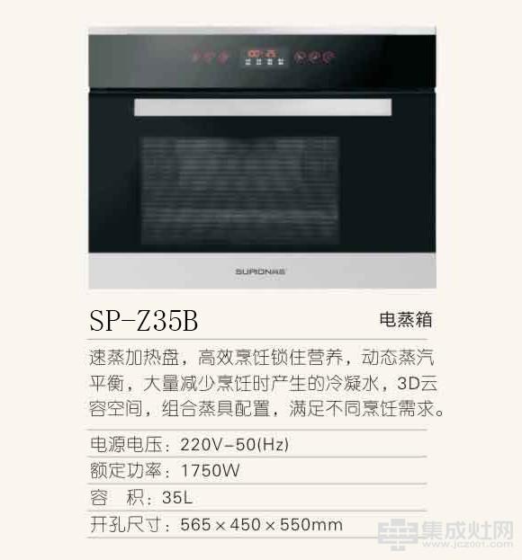 尚品蒸箱SP-Z35B