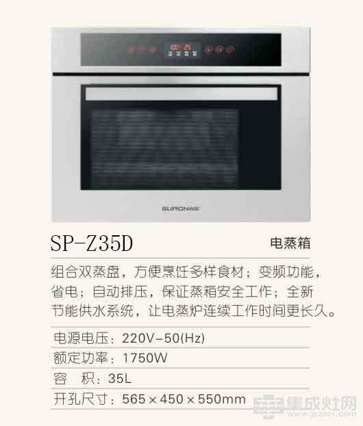SP-Z35D副本