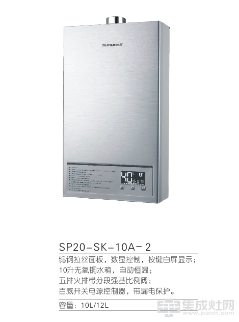 SP20-SK-10A-2副本详情