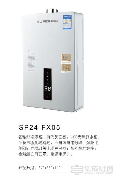 SP24-FX05 (2)副本详情