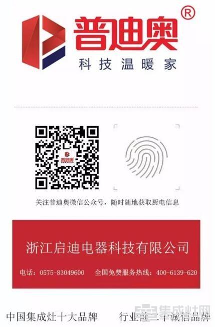 """普迪奥集成灶:七夕送玫瑰 不如送""""蒸""""爱"""
