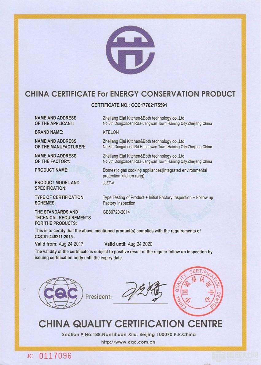 科太郎集成灶荣获中国节能产品认证和中国环保产品认证