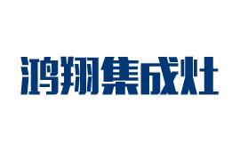 浙江鸿翔厨具有限公司华中分公司