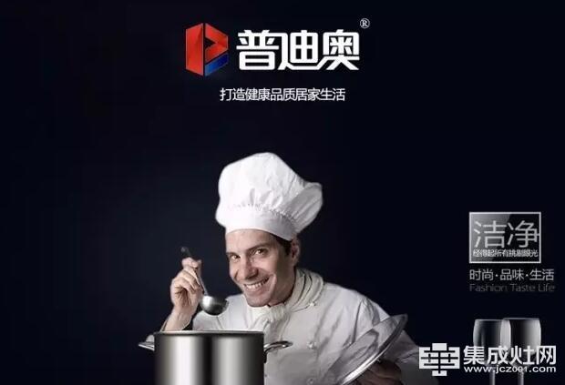 普迪奥集成灶:优雅厨房环境的缔造者