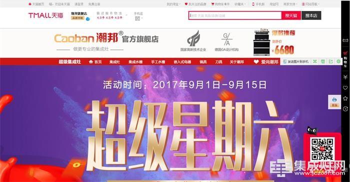潮邦集成灶强势占领央视天气预报广告黄金资源