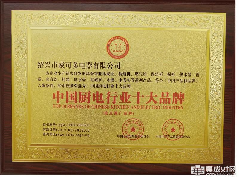 中国集成灶行业十大品牌