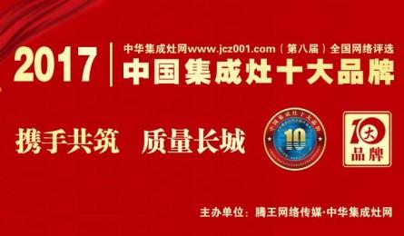 2017第八届中国集成灶十大品牌网络投票正式启动