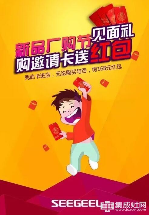 时哥集成灶钜惠厨电厂购节