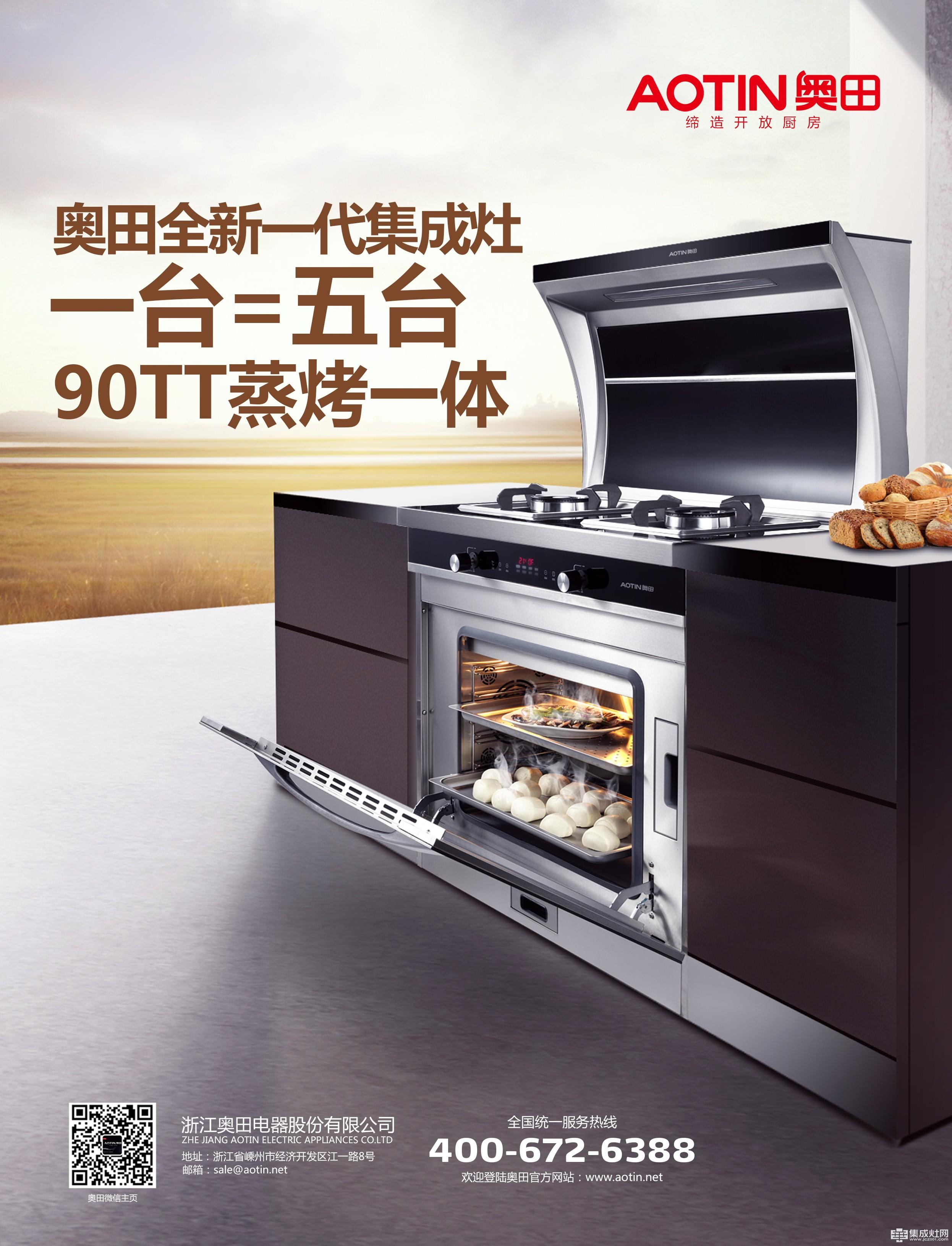 国外有iPhoneX/8 中国有奥田集成灶90TT