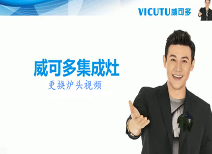 绍兴威可多电器集成灶炉头更换视频