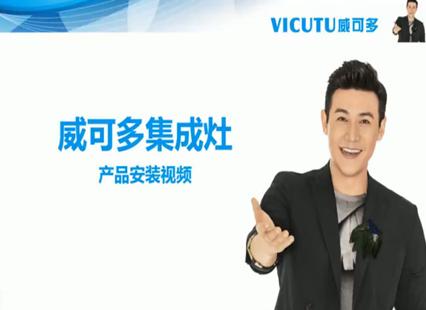 绍兴市威可多电器集成灶安装视频 (3播放)