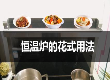 板川恒温炉款集成灶的花式用法 (52播放)