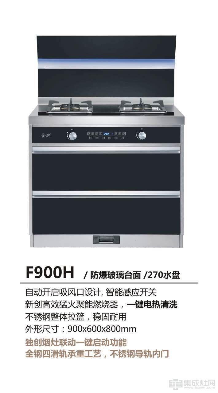 金牌集成灶F900H