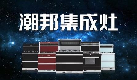与国同庆 潮邦集成灶CCTV-2 10月1日开播在即