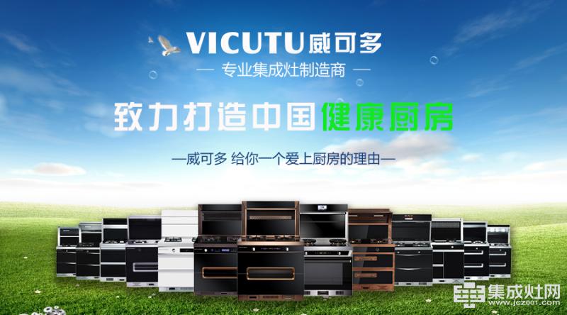 中国式厨房电器 威可多集成灶