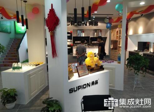 湖南岳阳尚品分体式集成灶旗舰店盛大开业
