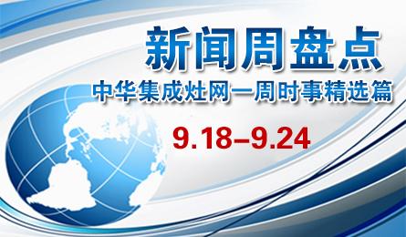 新闻周盘点:中华集成灶网一周十大热点新闻(9.18—9.24)