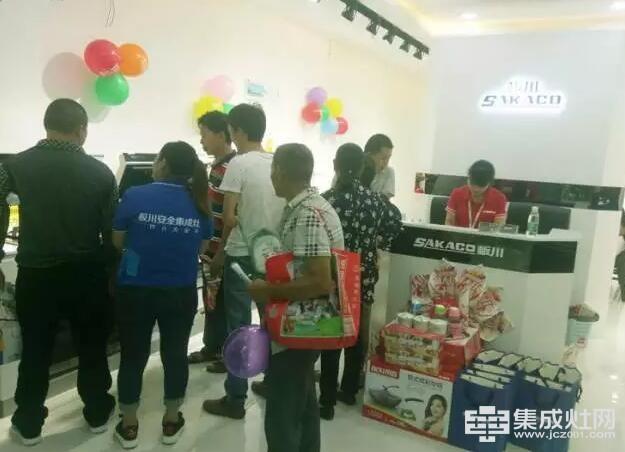 板川安全集成灶重庆忠县新店开业 给重庆人民送福利