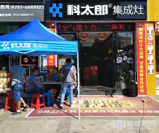 科太郎集成灶江西南康店开业钜惠 乐享全城