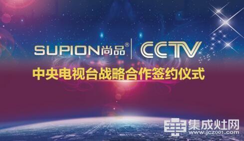 尚品集成灶携手央视CCTV 强强联手 注定非凡人生