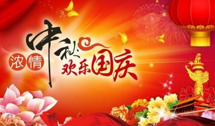 2017年中华集成灶网国庆放假安排通知