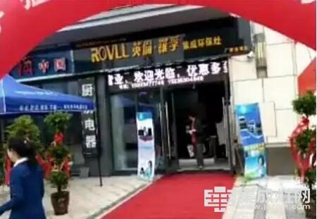 英伦罗孚集成灶郑州专卖店隆重开业