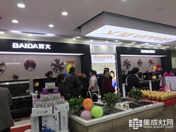 泌阳10月10日百大集成灶高端旗舰店盛大开业