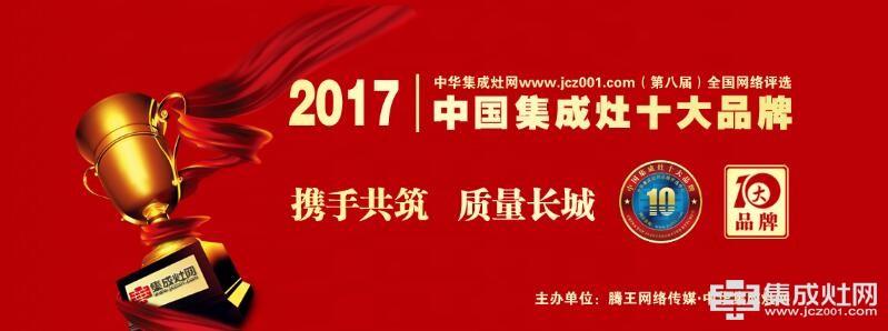 2017中国集成灶十大品牌网络投票圆满结束 评审正式开启