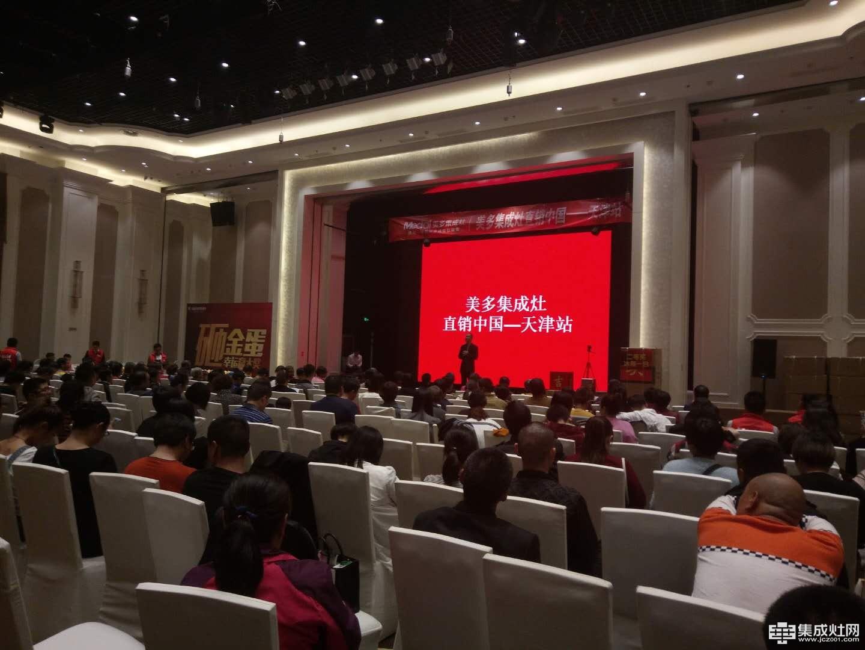 美多集成灶直销中国——天津站