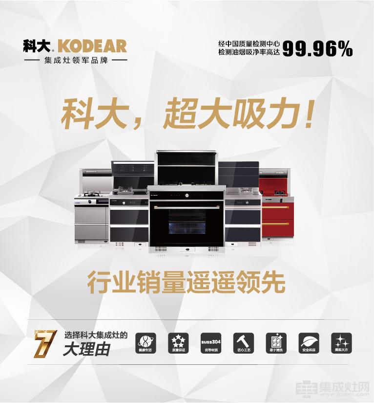 科大集成灶 用5A品质重新定义健康厨房