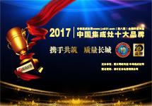 2017中国集成灶行业十大品牌盛典