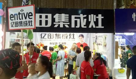 亿田集成灶参加松阳第二届家装建材博览会
