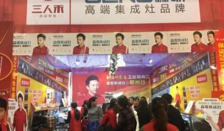 郑州联盟团购活动 森歌集成灶送惊喜