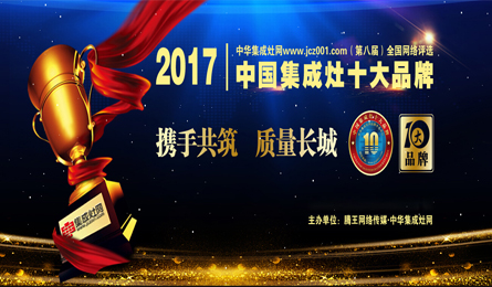 见证荣耀 2017年度中国集成灶十大品牌榜单正式公布