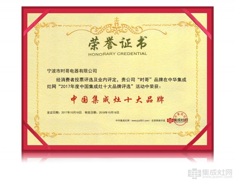 恭贺时哥荣膺2017年度中国集成灶十大品牌