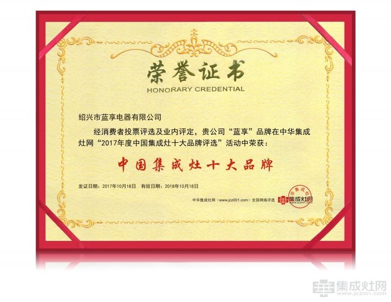 恭贺蓝享荣膺2017年度中国集成灶十大品牌