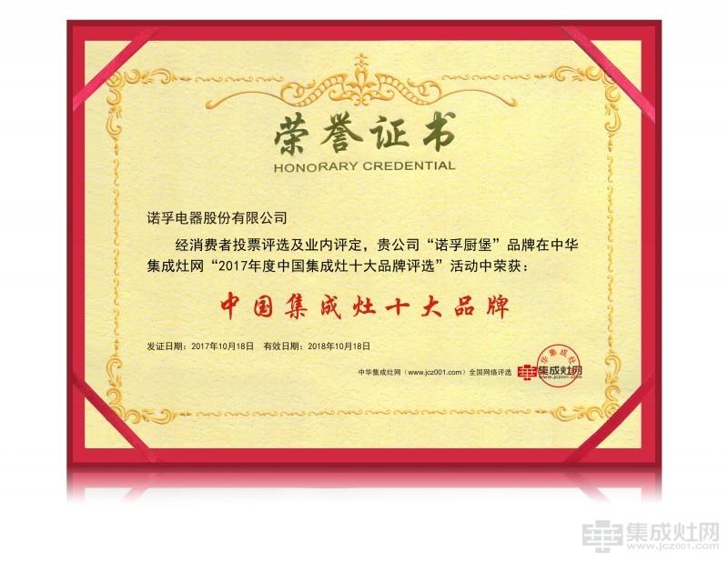恭贺诺孚厨堡荣膺2017年度中国集成灶十大品牌