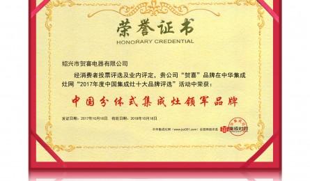 恭贺贺喜荣膺2017年度中国分体式集成灶领军品牌