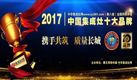 恭贺金利荣膺2017年度中国集成灶十大品牌