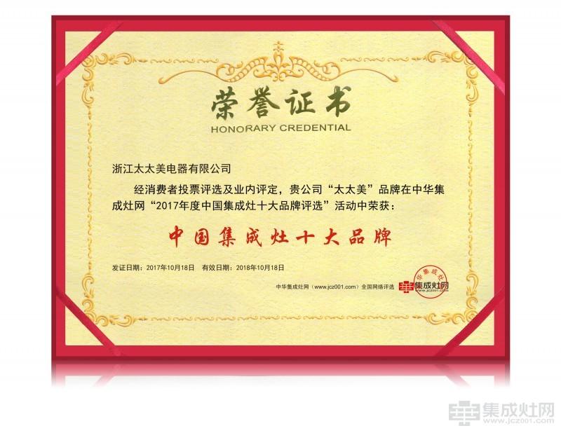恭贺太太美荣膺2017年度中国集成灶十大品牌