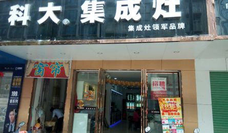 广西岑溪的小伙伴注意啦 这家科大集成灶店有便宜占