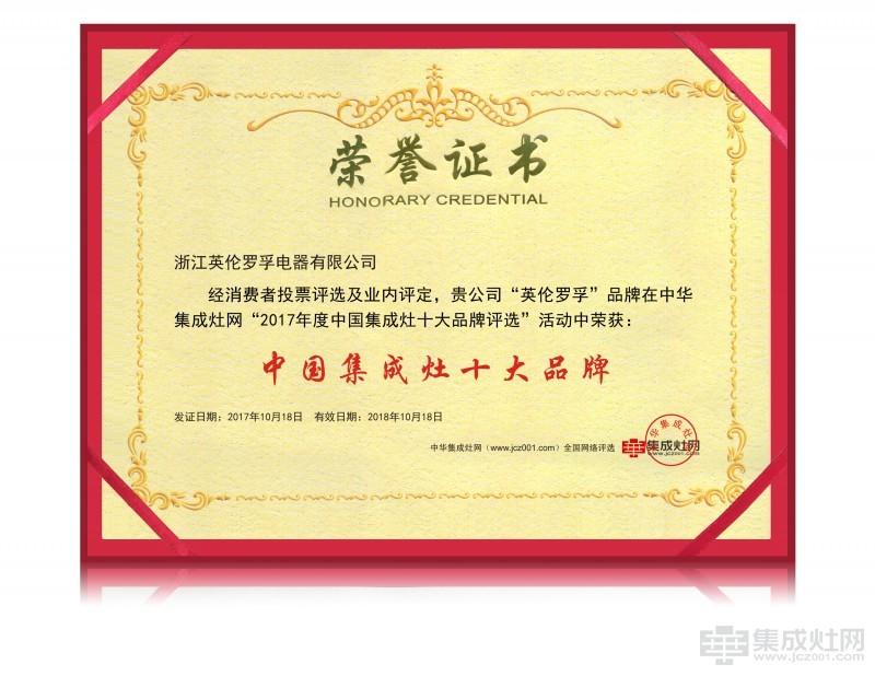 恭贺英伦罗孚荣膺2017年度中国集成灶十大品牌