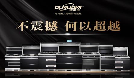 2017上海厨房博览会 欧诺尼集成灶邀您演绎不凡生活
