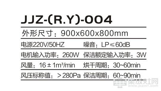 莫雷集成灶jjz-(r.y)-T004