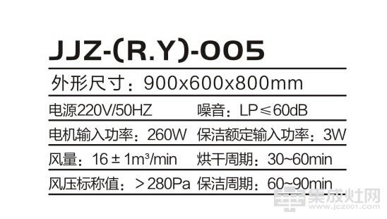 莫雷集成灶jjz-(r.y)-T005