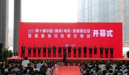 2017第十届中国(嵊州)电机·厨具展览会 精彩进行时